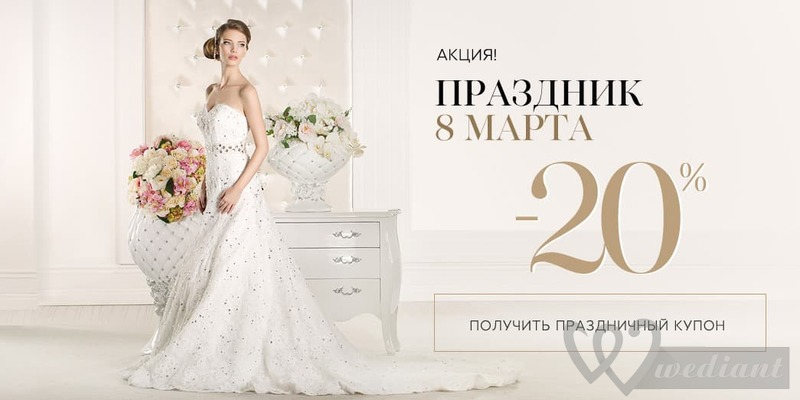 -20% discount for wedding dresses