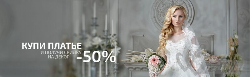 -50% for the wedding decoration